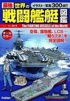 【期間限定価格】最強 世界の戦闘艦艇図鑑