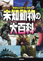未知動物の大百科