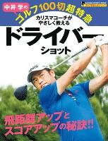 中井学のゴルフ100切超特急 ドライバーショット