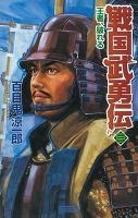 戦国武勇伝 3