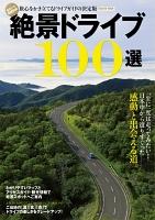 【期間限定価格】絶景ドライブ100選