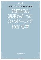 【期間限定価格】韓国語の活用がたった3パターンでわかる本