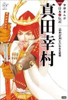 学研まんがNEW日本の伝記6 真田幸村