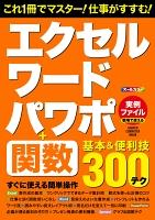 【期間限定価格】エクセル・ワード・パワポ+関数 基本&便利技