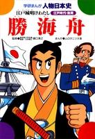 学研まんが人物日本史7 勝海舟