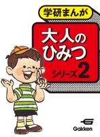 大人のひみつシリーズ2