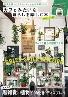 カフェみたいな暮らしを楽しむ本 グリーン編