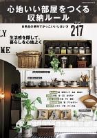 【期間限定価格】心地いい部屋をつくる収納ルール