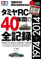 【期間限定価格】タミヤRC40年間の全記録