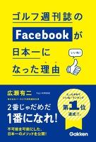 ゴルフ週刊誌のFacebookが日本一になった理由