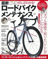 【期間限定価格】ぜんぶわかる! 最新ロードバイクメンテナンス