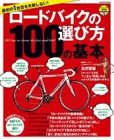 【期間限定価格】最初の1台目を失敗しない! ロードバイクの選び方100の基本