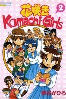 花咲きKomachi-Girls 2