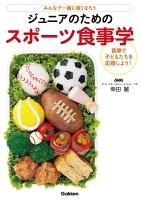 【期間限定価格】ジュニアのためのスポーツ食事学