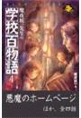 魔夜妖一先生の学校百物語4