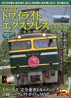 【期間限定価格】豪華寝台列車 トワイライトエクスプレス ラストガイド