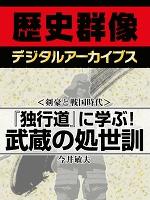 <剣豪と戦国時代>『独行道』に学ぶ! 武蔵の処世訓