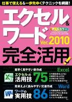 エクセル&ワード2010完全活用