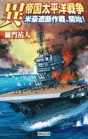 異 帝国太平洋戦争 米豪遮断作戦、開始!
