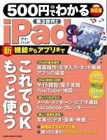【期間限定価格】500円でわかるiPad 第3世代対応