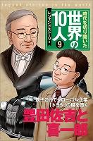 第9巻 豊田佐吉と喜一郎
