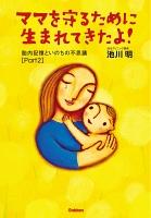 【期間限定価格】ママを守るために生まれてきたよ!