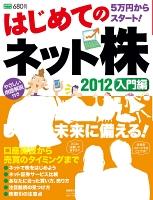 【期間限定価格】はじめてのネット株 2012 入門編