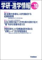 学研・進学情報2012年10月号