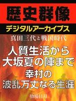 <真田三代と戦国時代>人質生活から大坂夏の陣まで 幸村の波乱万丈なる生涯