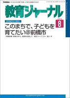 教育ジャーナル2015年8月号Lite版(第1特集)
