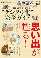 """図解! 写真・ビデオ・テープ・レコード""""デジタル化""""完全ガイド"""