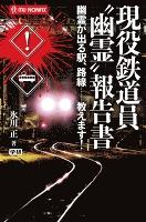"""現役鉄道員""""幽霊""""報告書"""