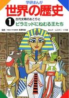 学研まんが世界の歴史1 古代文明のおこりとピラミッドにねむる王たち