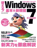 使える!Windows7 基本&新機能