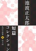 池波正太郎短編コレクション5坊主雨