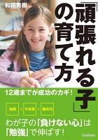 【期間限定価格】12歳までが成功のカギ!「頑張れる子」の育て方