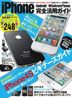 iPhoneAndroidウィンドウズフォン完全活用ガイド
