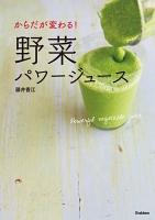 【期間限定価格】からだが変わる!野菜パワージュース