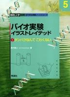 バイオ実験イラストレイテッド(5)