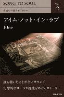 アイム・ノット・イン・ラブ/10cc[電子書籍版]