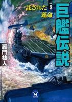 巨艦伝説3