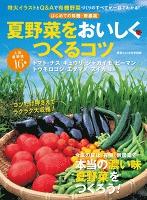 はじめての有機・無農薬 夏野菜をおいしくつくるコツ