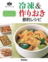 冷凍&作りおき節約レシピ