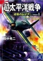 超太平洋戦争1