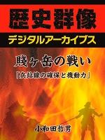 賤ヶ岳の戦い「兵站線の確保と機動力」