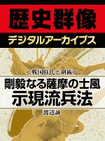<戦国時代と剣術>剛毅なる薩摩の士風 示現流兵法