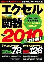 エクセル+関数Ver.2010 これ1冊!