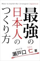 最強の日本人のつくり方
