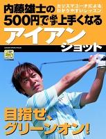 【期間限定価格】内藤雄士の500円で必ず上手くなるアイアンショット