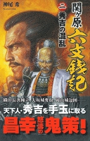 関ヶ原六文銭記2